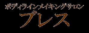 L-ブレス ボディラインメイキングサロン